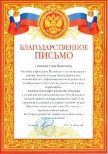 Благодарственное письмо от КУ Полтавского МР ЦФЭ ИМ и ХОУ в СО. Спецоценка (СОУТ)